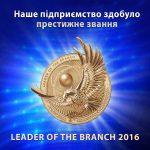 Лидер отрасли 2016